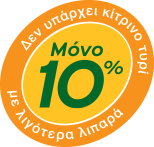 Μόνο 10%